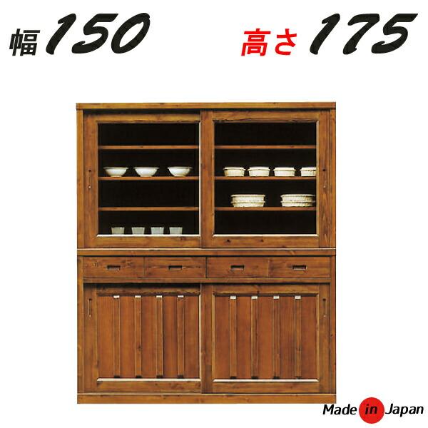 食器棚 完成品 幅150cm 高さ175cm おしゃれ シンプル 日本製 収納家具 モダン 木製 無垢 大川家具 収納