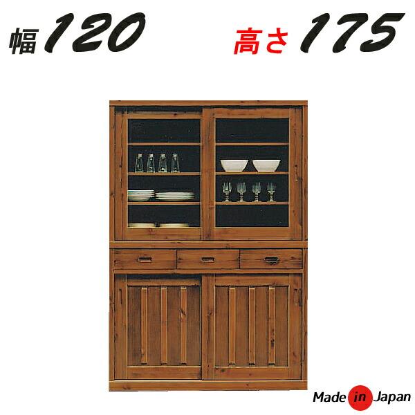 食器棚 完成品 幅120cm 高さ175cm おしゃれ シンプル 日本製 収納家具 モダン 木製 無垢 大川家具 収納