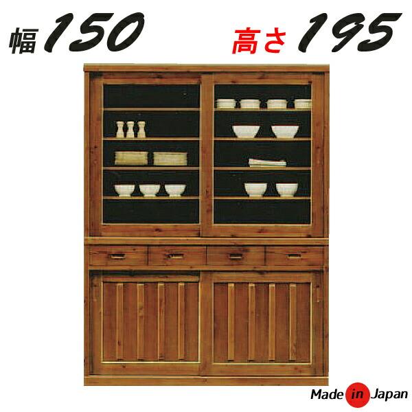 食器棚 完成品 幅150cm 高さ195cm おしゃれ シンプル 日本製 収納家具 モダン 木製 無垢 大川家具 収納