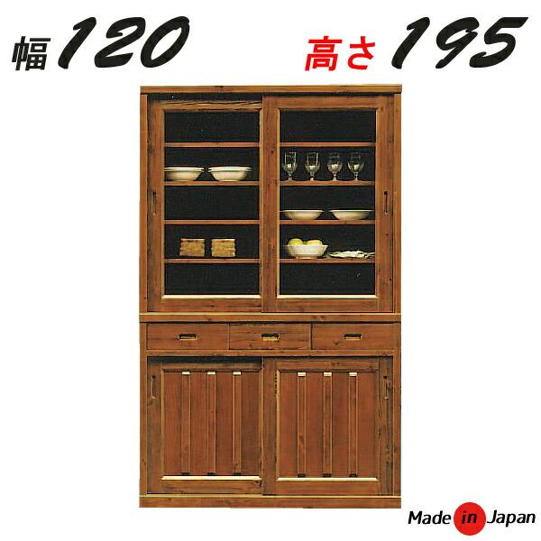 食器棚 完成品 幅120cm 高さ195cm おしゃれ シンプル 日本製 収納家具 モダン 木製 無垢 大川家具 収納