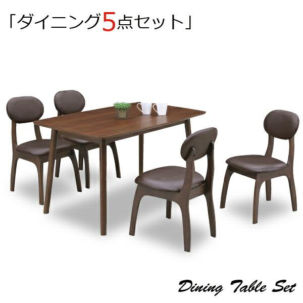 ダイニングセット ダイニングテーブルセット 4人掛け 5点セット 4人用 120テーブル 北欧 おしゃれ シンプル モダン シック 木製 無垢材 ダイニングテーブル ミッドセンチュリー 食卓セット ダイニング チェアー リビングテーブルセット 送料無料