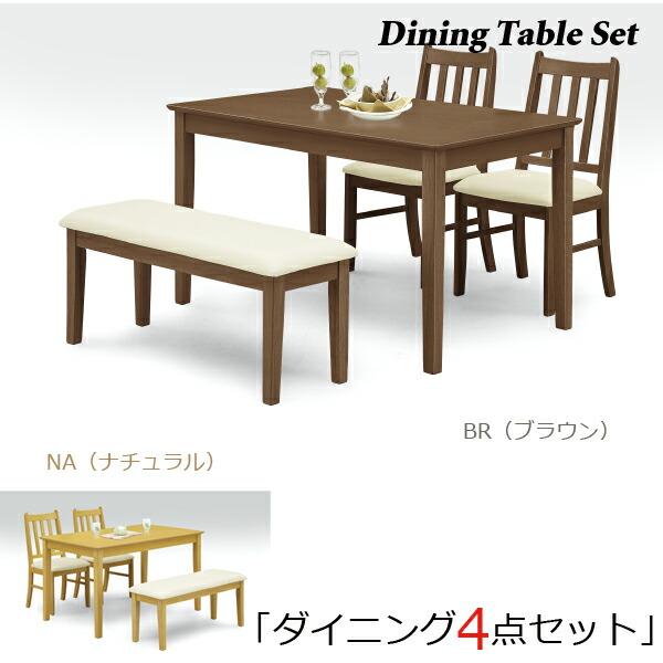 食卓テーブルセット ベンチセット ダイニングテーブルセット 4人掛け 4点セット 4人用 120テーブル 北欧 モダン おしゃれ シンプル シック 木製 無垢材 ダイニングテーブルセット 食卓セット ダイニング チェアー リビングテーブルセット ランチテーブル 送料無料