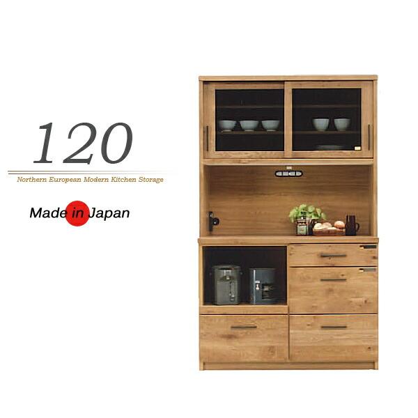 120 オープン 食器棚 おしゃれ シンプル モダン 木製 収納