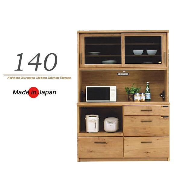 140 オープン食器棚 キッチン収納 おしゃれ シンプル モダン 木製 収納