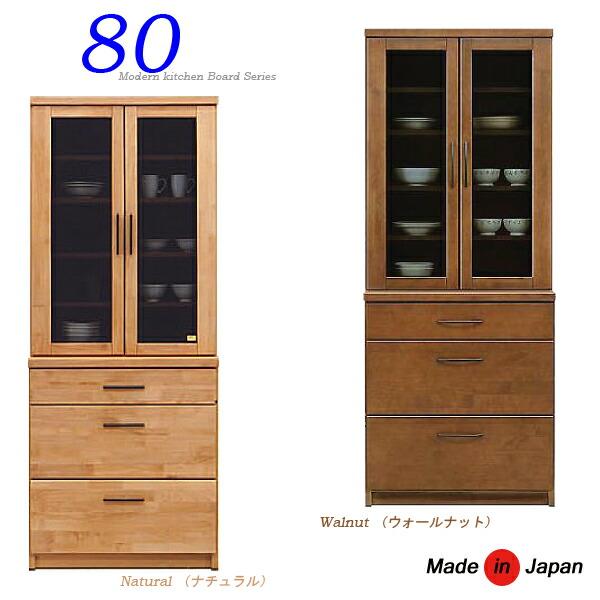80 食器棚 おしゃれ シンプル モダン 木製 収納