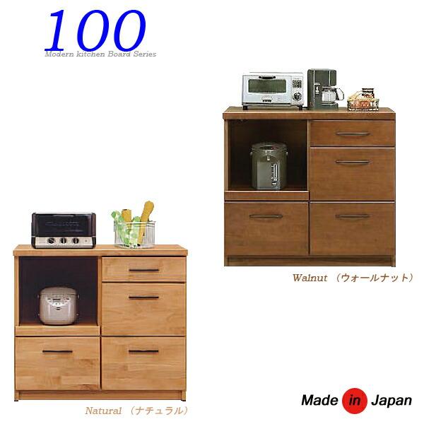 100 キッチン収納 カウンター おしゃれ シンプル モダン 木製 収納