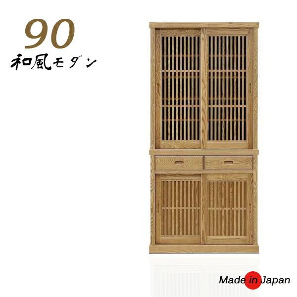 90 食器棚 おしゃれ シンプル モダン 木製 収納