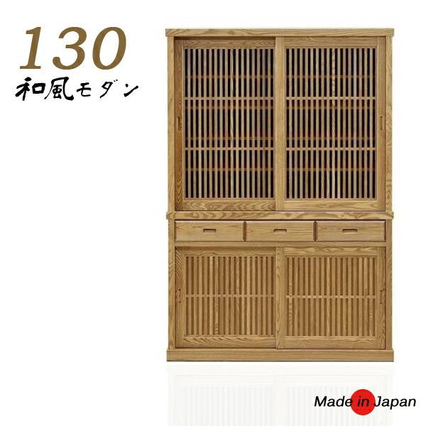 和風 格子 食器棚 完成品 幅130cm ダイニングボード 収納ボード キッチンボード 和モダン 引き戸 引き出し 台所収納家具 木製 無垢 食器収納 棚 おしゃれ シンプル キッチン収納家具 大川家具 日本製 送料無料