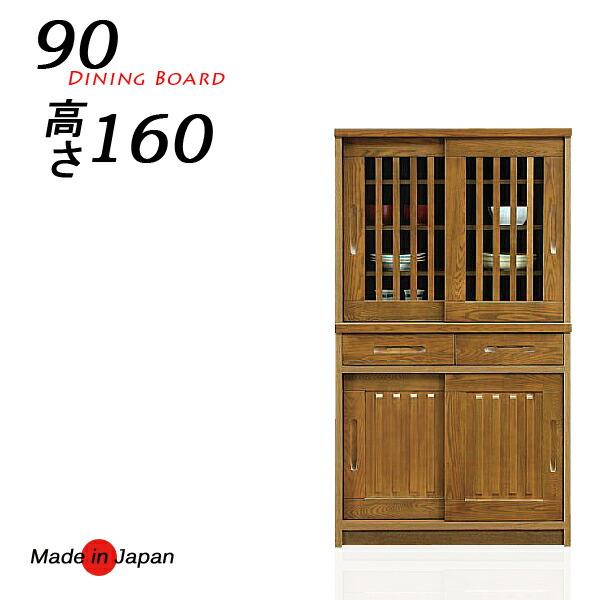 90-160 水屋 食器棚 おしゃれ シンプル モダン 木製 収納