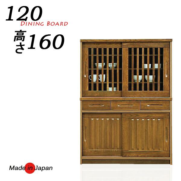 120-160 食器棚 キッチン収納 おしゃれ シンプル モダン 木製 収納