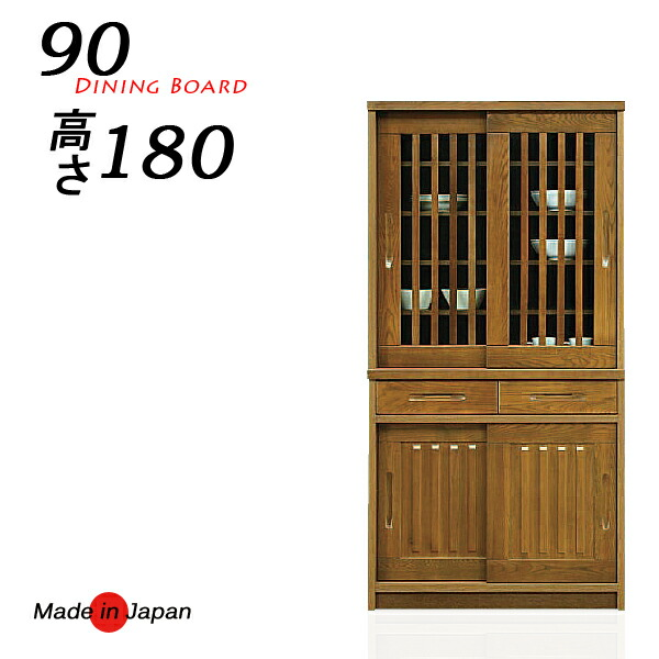 90-180 水屋 食器棚 おしゃれ シンプル モダン 木製 収納