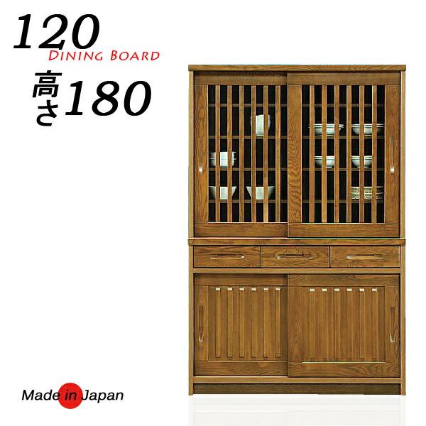 120-180 水屋 食器棚 おしゃれ シンプル モダン 木製 収納