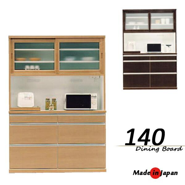 140 レンジ台 食器棚 おしゃれ シンプル モダン 木製 収納