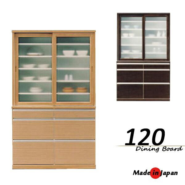 120 食器棚 キッチン収納 おしゃれ シンプル モダン 木製 収納