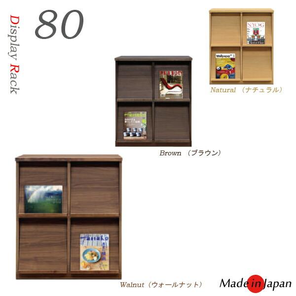 80 ディスプレイボード おしゃれ シンプル モダン 木製 収納