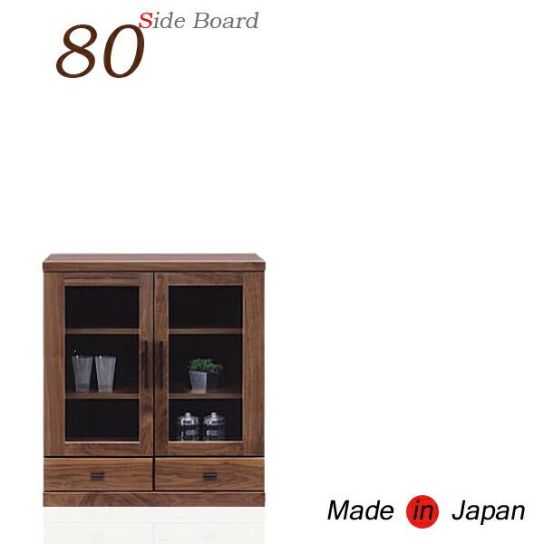 80 キャビネット ウォールナット おしゃれ シンプル モダン 木製 収納