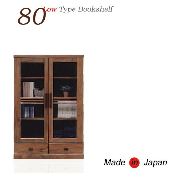 80 本棚 書棚 ロータイプ ウォールナット おしゃれ シンプル モダン 木製 収納