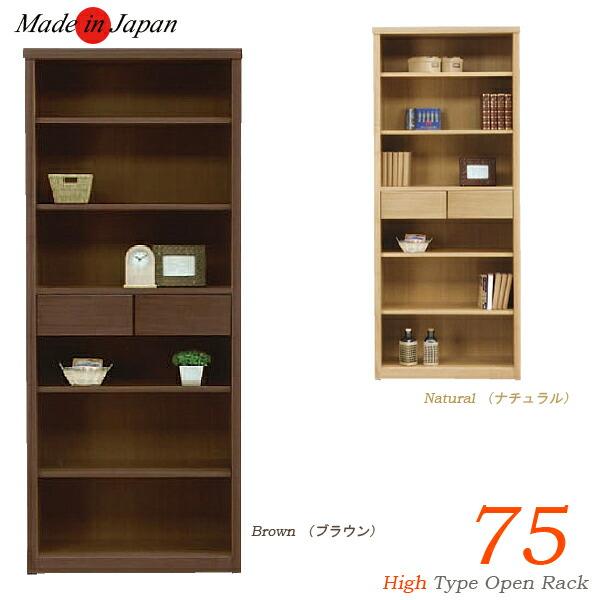 75 オープンボード 本棚 書棚 おしゃれ シンプル モダン 木製 収納