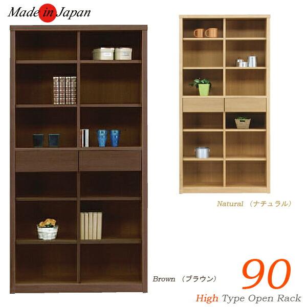 90 オープンボード 本棚 書棚 おしゃれ シンプル モダン 木製 収納