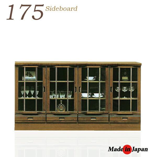 リビングボード 完成品 175 サイドボード キャビネット リビング収納 魅せる収納 収納棚 飾り棚 開き戸 引き出し 書斎 北欧 モダン ベーシック おしゃれ シンプル 木製 無垢材 大川家具 日本製 送料無料