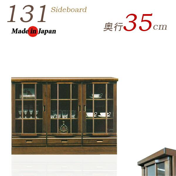 131 薄型 サイドボード おしゃれ シンプル モダン 木製 収納
