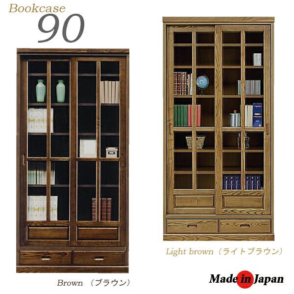 90 本棚 書棚 おしゃれ シンプル モダン 木製 収納
