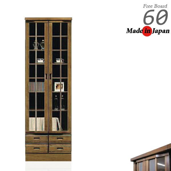 本棚 書棚 完成品 幅60cm キャビネット リビングボード リビング収納 魅せる収納 収納棚 飾り棚 扉付き 開き戸 引き出し 書斎 北欧 モダン ベーシック おしゃれ シンプル 木製 無垢材 大川家具 日本製 送料無料