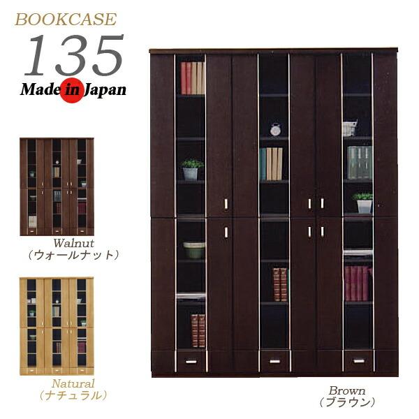 135 本棚 書棚 ウォールナット ナチュラル ブラウン  おしゃれ シンプル モダン 木製 収納