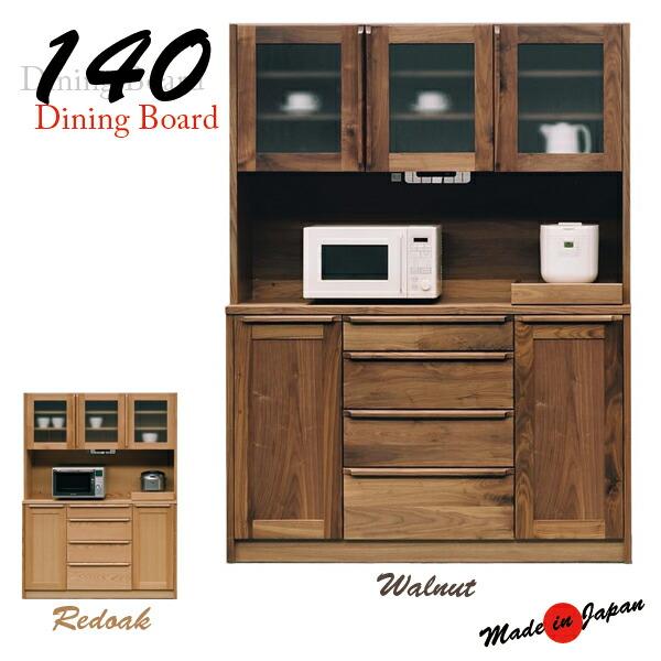 食器棚 家電ボード 完成品 140 おしゃれ シンプル 日本製 収納家具 北欧 モダン 木製 無垢 大川家具 収納
