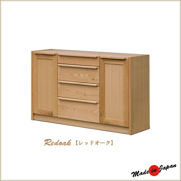 カウンター 完成品 140 キッチンボード レンジ台 おしゃれ シンプル 北欧 モダン 木製 無垢 キッチン収納家具 送料無料 日本製 大川家具 開き戸 引き出し