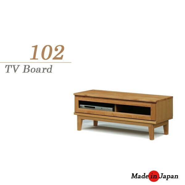 ローテレビボード 完成品 102 脚付 おしゃれ シンプル 日本製 収納家具 北欧 モダン 木製 無垢 大川家具 収納