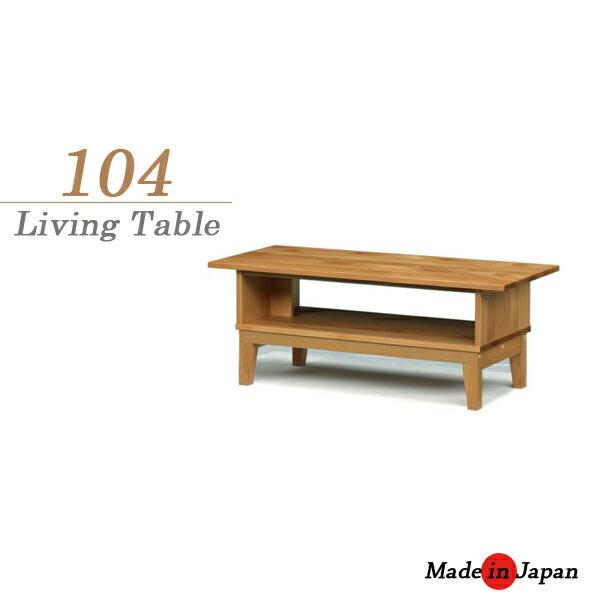 リビングテーブル 完成品 104 脚付 おしゃれ シンプル 日本製 収納家具 北欧 モダン 木製 無垢 大川家具 収納