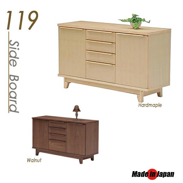 リビングボード 完成品 119 脚付 おしゃれ シンプル 日本製 収納家具 北欧 モダン 木製 無垢 大川家具 収納