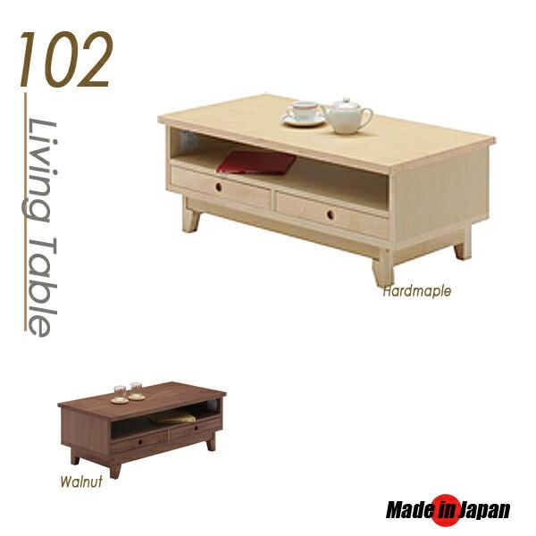 リビングテーブル 完成品 102 脚付 おしゃれ シンプル 日本製 収納家具 北欧 モダン 木製 無垢 大川家具 収納