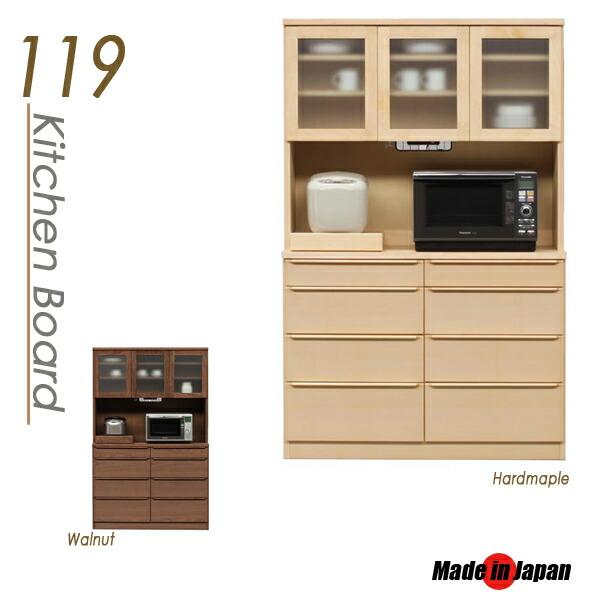 キッチンボード 完成品 119 おしゃれ シンプル 日本製 収納家具 北欧 モダン 木製 無垢 大川家具 収納