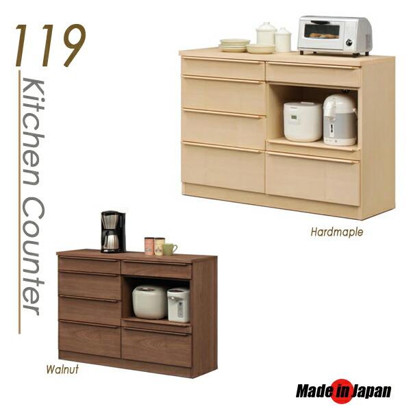 キッチンカウンター 完成品 119 おしゃれ シンプル 日本製 収納家具 北欧 モダン 木製 無垢 大川家具 収納
