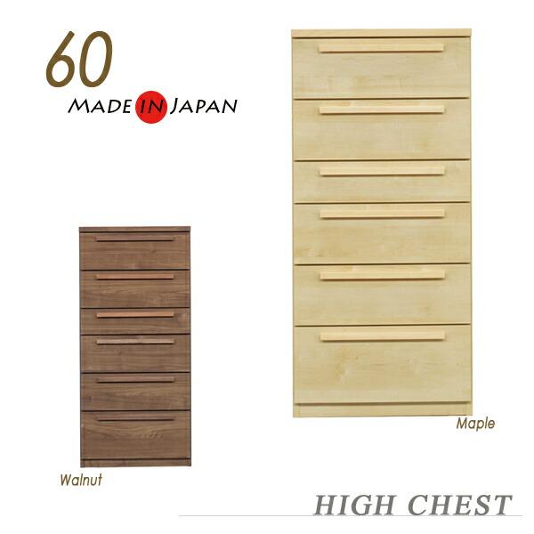 ハイチェスト 完成品 60-5段 おしゃれ シンプル 日本製 収納家具 北欧 モダン 木製 無垢 大川家具 収納