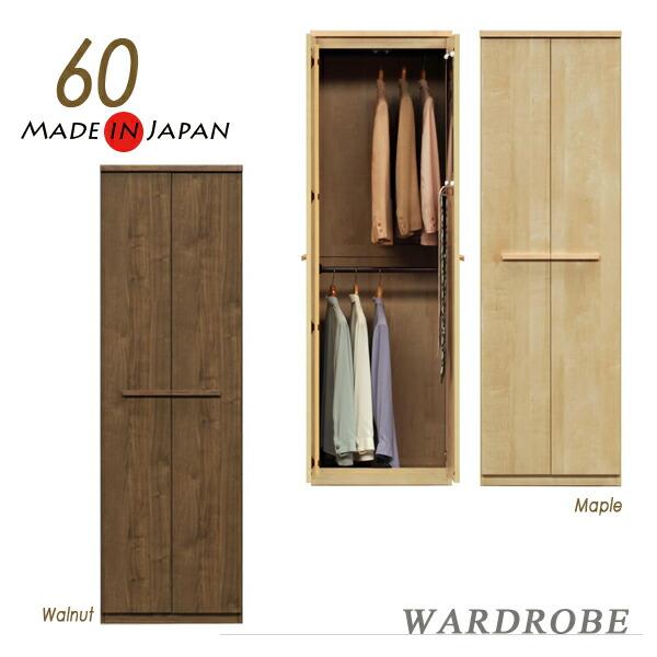 ワードローブ 完成品 60 おしゃれ シンプル 日本製 収納家具 北欧 モダン 木製 無垢 大川家具 収納