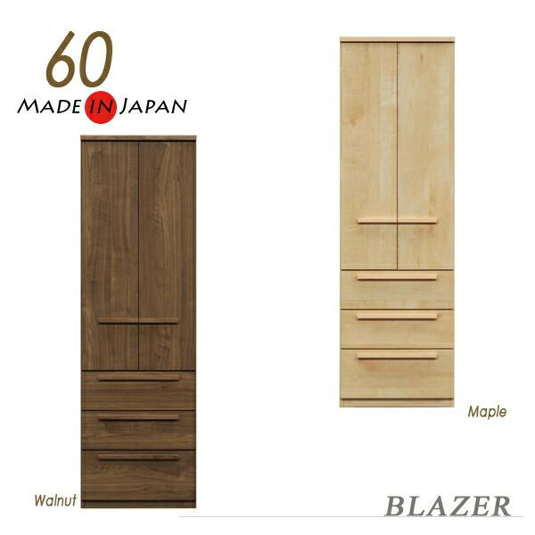 ブレザータンス 完成品 60 おしゃれ シンプル 日本製 収納家具 北欧 モダン 木製 無垢 大川家具 収納