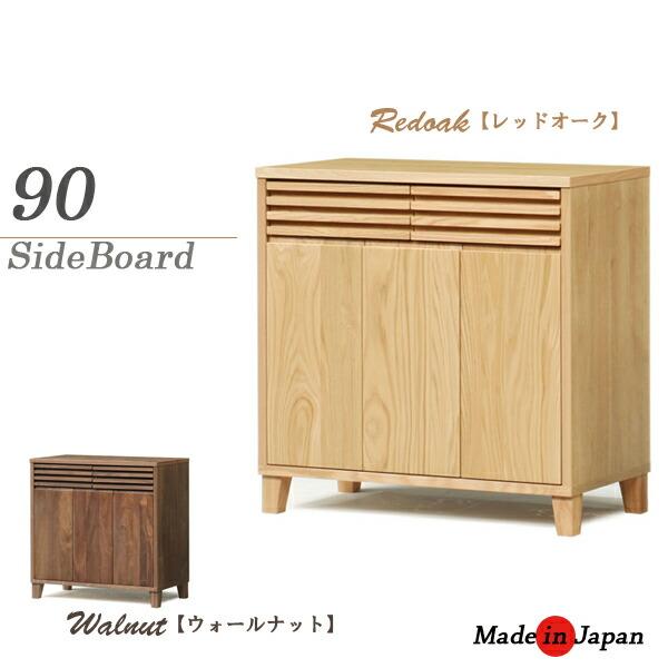 サイドボード キャビネット 完成品 90 脚付 おしゃれ シンプル 日本製 収納家具 北欧 モダン 木製 無垢 大川家具 収納