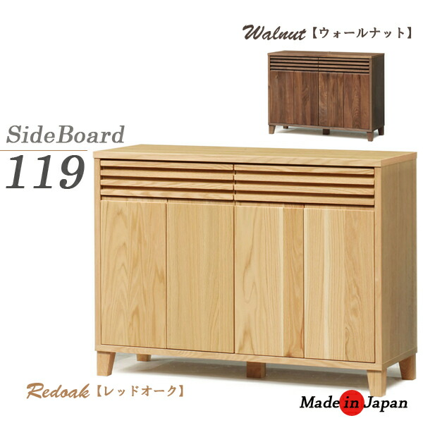 サイドボード キャビネット 完成品 119 脚付 おしゃれ シンプル 日本製 収納家具 北欧 モダン 木製 無垢 大川家具 収納