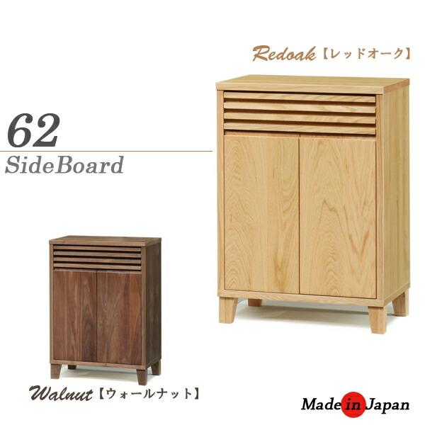 サイドボード 完成品 62 脚付 おしゃれ シンプル 日本製 収納家具 北欧 モダン 木製 無垢 大川家具 収納
