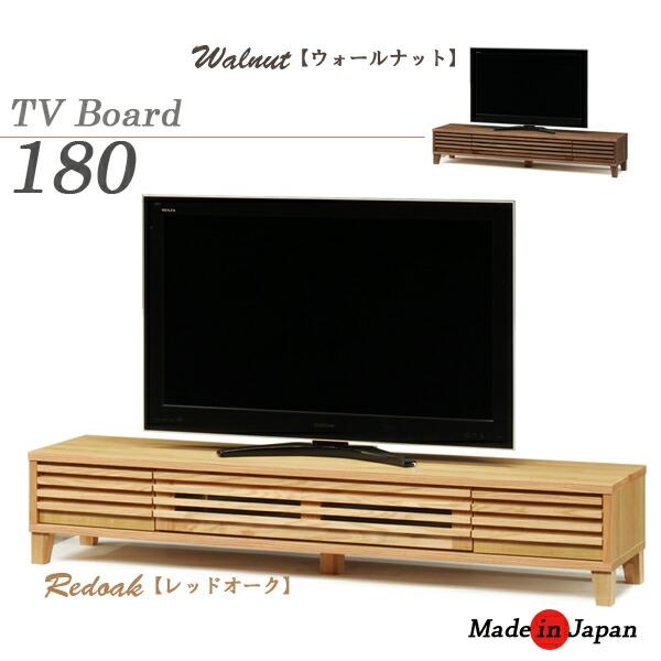 テレビローボード 完成品 180 脚付 おしゃれ シンプル 日本製 収納家具 北欧 モダン 木製 無垢 大川家具 収納 ナチュラル