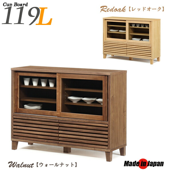 水屋 食器棚 完成品 119 ロータイプ 脚付 おしゃれ シンプル 日本製 収納家具 北欧 モダン 木製 無垢 大川家具 収納