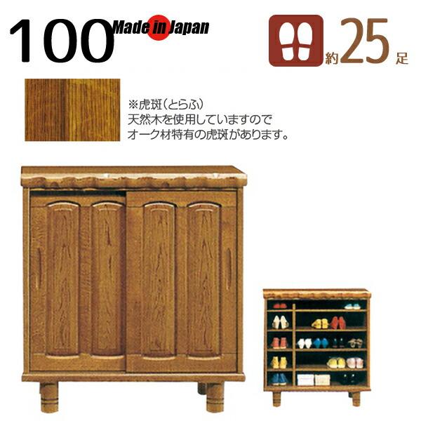 和風 下駄箱 シューズボックス ロータイプ 完成品 日本製 和モダン 玄関収納 大川家具 引き戸