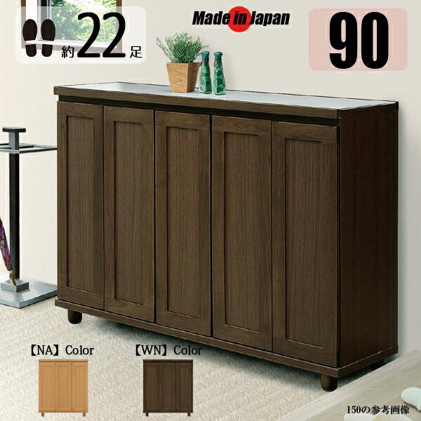 シューズボックス ロータイプ 90 完成品 日本製 和モダン 下駄箱  玄関収納 大川家具 開き戸