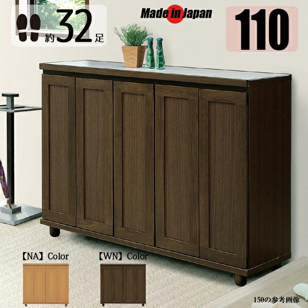 シューズボックス ロータイプ 110 完成品 日本製 和モダン 下駄箱  玄関収納 大川家具 開き戸