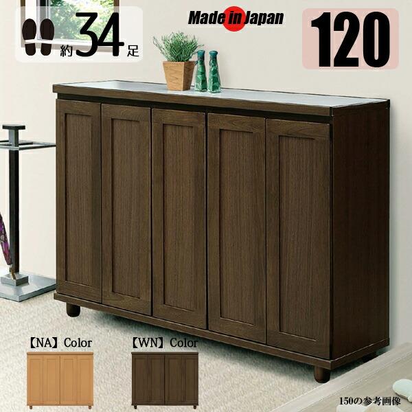 シューズボックス ロータイプ 120 完成品 日本製 和モダン 下駄箱  玄関収納 大川家具 開き戸