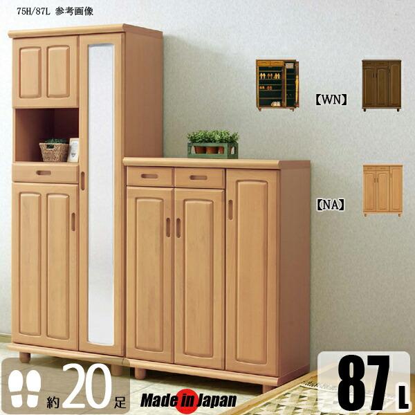 下駄箱  シューズボックス ロータイプ 87 完成品 日本製 和風 モダン 玄関収納 大川家具 開き戸