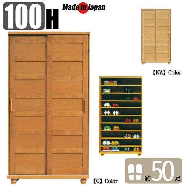 シューズボックス 完成品 ハイタイプ 100 下駄箱 日本製 北欧 モダン 玄関収納 大川家具 開き戸